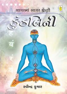 Kundalini in Gujarati Gujarati Book by Ravindra Kumar
