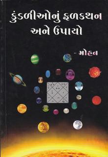 Kundalina Yogonu Falkathan Ane Upayo gujarati book