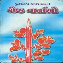 Kundanika Kapadiyani Shresth Vartao Gujarati Book by Kundanika Kapadia
