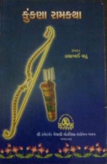Kunkna Ramkatha Gujarati Book Written By Zaverchand Meghani