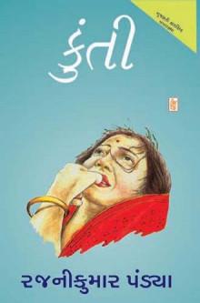 Kunti Gujarati Book by Rajnikumar Pandya