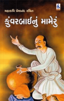 Mahakavi Premanand Rachit Kunvarbainu Mameru (book)