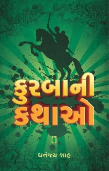 Kurbani Kathao (book)