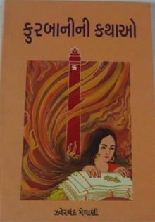 Kurbanini Kathao Gujarati Book by Zaverchand Meghani