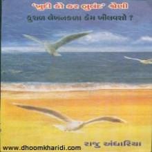 Kushal Lekhankala Kem Khilavsho Gujarati Book Written By Raju Andhariya