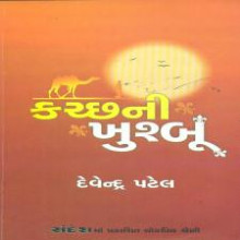 Kutch Ni Khushbu Gujarati Book by Devendra Patel