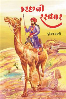 Kutchni Rasdhar Vol 1 to 5 Gujarati Book by Duleray Karani