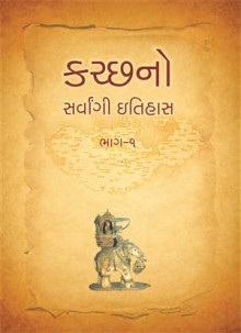 Kutchno Sarvangi Itihas Vol 1 and 2 Gujarati Book by Kutch Development Counsil-Ahmedabad