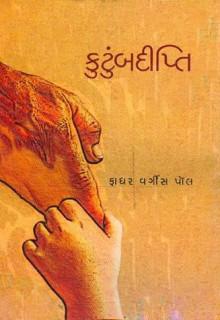 Kutumbdipti Gujarati Book Written By Father Varghese Paul