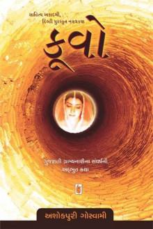 Kuvo Gujarati Book Written By Ashokpuri Goswami