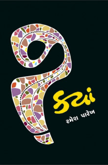 Kyan Gujarati Book Written By Ramesh Parekh
