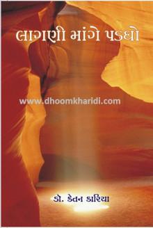 Lagani Mange Padagho  Gujarati Book by Dr Ketan Karia