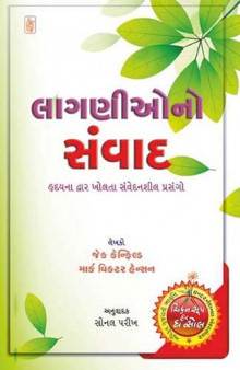 Laganio No Samvad Gujarati Book by Canfield - Hansen