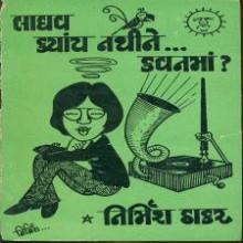 Laghav Kyay Nathine Kavanma Gujarati Book by Nirmish Thakar