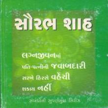 Lagna Jivanma Pati Patnini Javabdari Sarkhe Hisse Gujarati Book Written By Saurabh Shah