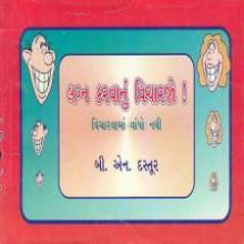 Lagna Karvanu Vicharjo Gujarati Book by B N Dastur