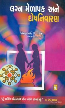 Lagna Melapak Ane Dosh Nivaran Gujarati Book by Mohanbhai Patel (parasharam)