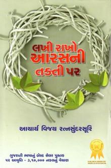 Lakhi Rakho Arasni Pati Par Gujarati Book Written By AACHARYA VIJAY RATNASUNDARSURI