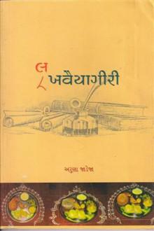 Lakhvaiyagiri Gujarati Book by Arun Jadeja