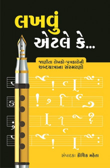 Lakhvu etle ke Gujarati Book Written By Kaushik mehta