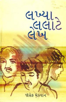 Lakhya Lalate Lekh Gujarati Book Written By Joseph Mecwan