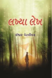 Lakhya Lekh Gujarati Book Written By Ishvar Petlikar