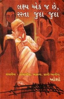 Lakshya Ek J Chhe Rasta Juda Juda Gujarati Book Written By Osho