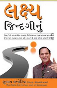Lakshya Jindagi Nu Gujarati Book by Subhash Lakhotia