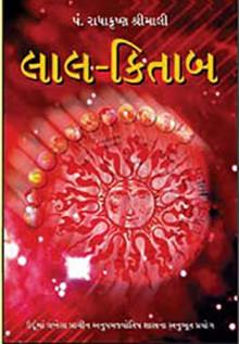 Lal Kitab Gujarati Book by Radhakrishna Shrimali