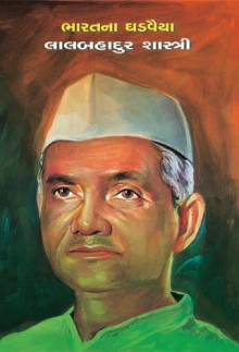 Lalbahadur Shastri Gujarati Book Written By Dharna Sheth