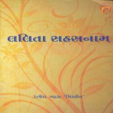 Lalita Sahastranam Gujarati Book by Rajesh Vyas Miskin