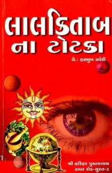 Lalkitab Na Totaka Gujarati Book Written By Hasmukhlal M Zaveri