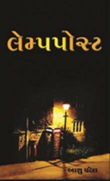 Lamp Post Gujarati Book by Aashu Patel