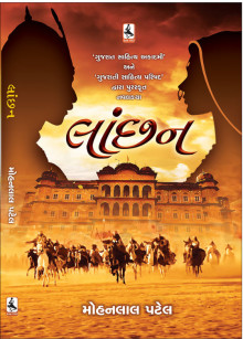 Lanchhan Gujarati Book By Mohanlal Patel Buy Online
