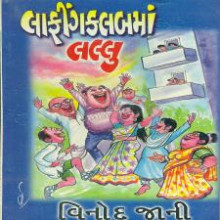 Laughingclubma Lallu Gujarati Book by Vinod Jani