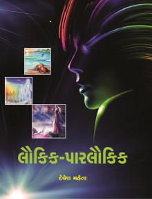 Laukik Parlaukik - Lokik Parlokik Gujarati Book by Devesh Mehta