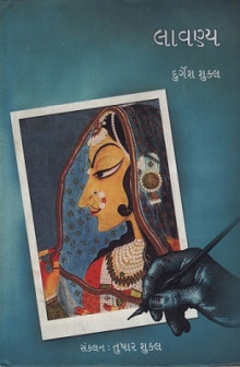 Lavanya Gujarati Book Written By Tushar Shukla