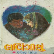 Lavingiyu Gujarati Book by Devendra Patel