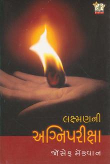 Laxmanni Agnipariksha Gujarati Book By Joseph Mecwan Buy Online