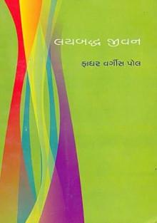 Laybaddha Jivan Gujarati Book Written By Father Varghese Paul