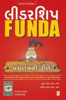 Leadership Funda  Panchtantrani Rite Gujarati Book by Aditya Vasu