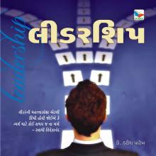 Leadership Gujarati Book Written By Dr Harish Parekh