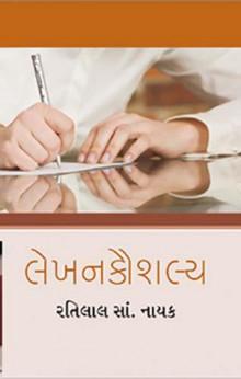 Lekhan Kaushalya Gujarati Book by Ratilal S Nayak