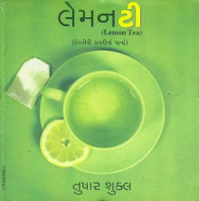 Lemon Tea Gujarati Book Written By Tushar Shukla