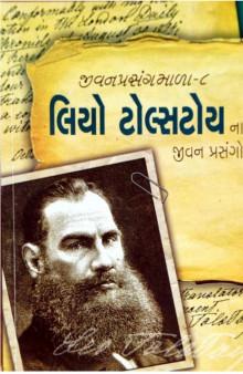 Leo Tolstoy na Jivan Prasango by Mukul Kalarthi gujarati book