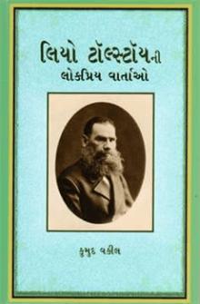 Leo Tolstoyni Lokpriya Vartao Gujarati Book Written By Kumud Vakil