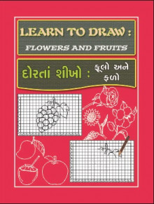 Dorta Shikho - Phoolo Ane Falo Gujarati Book Written By Mansukh Kakadia