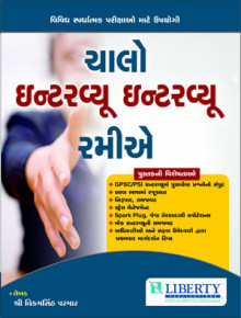 LETS PLAY INTERVIEW INTERVIEW Gujarati Book