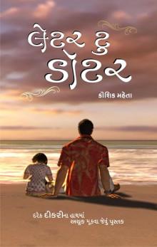 Letter To Daughter - લેટર ટુ ડોટર - Buy Gujarati Book Online