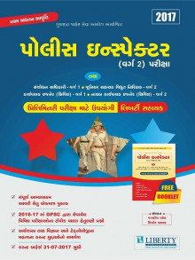 Police Inspector Preliminary Exam Guide in Gujarati (2017 Edition) Buy Online